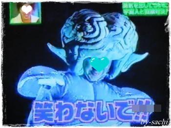 大野宇宙人4