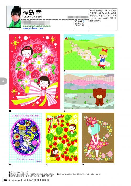 228福島+幸_convert_20120703235023