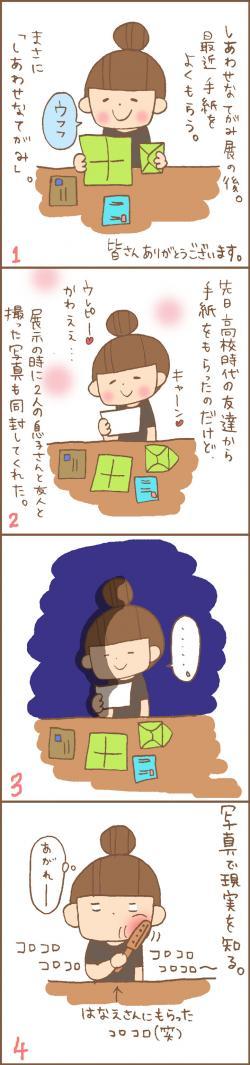 manga2_convert_20120620155604.jpg
