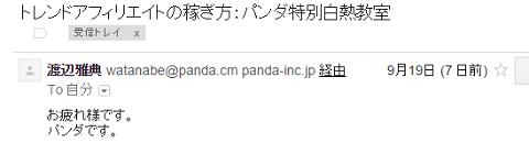 トレンドアフィリ白熱 パンダ