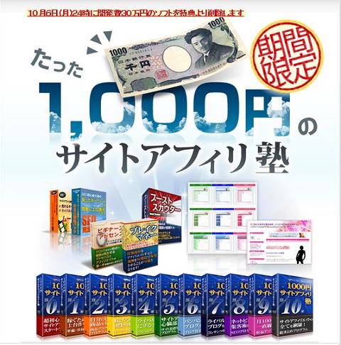 1000円アフィリ3