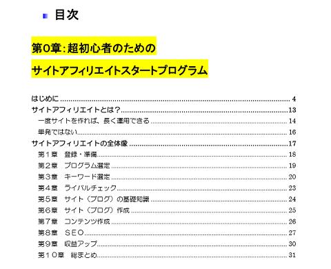 1000円アフィリ2