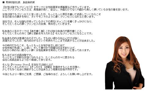 姫乃式人生逆転6