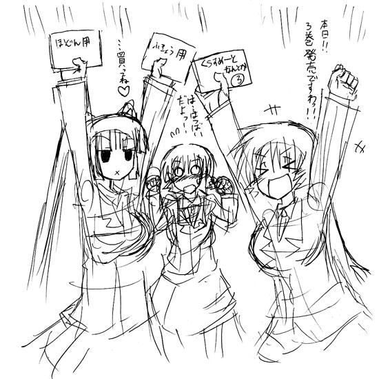3巻発売!