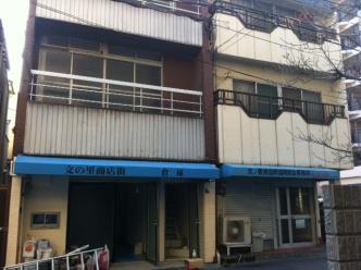 事務所と倉庫