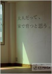 エステート-01