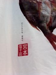 宮本さんポスター4