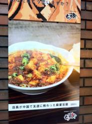 まーぼー豆腐