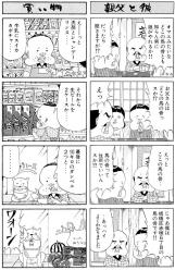 やんわり漫画2