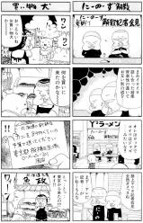 やんわり漫画3
