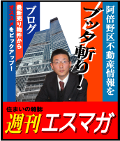 週刊エスマガ