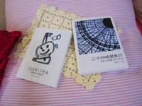 さえぼとトンコの手作り日記