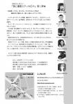 20131116-チラシ02new