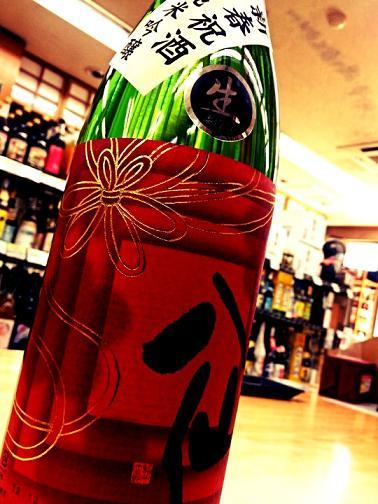 陸奥八仙 新春祝酒