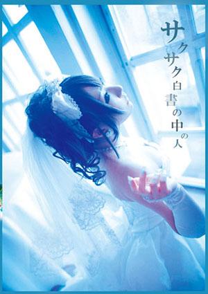 sakusaku1.jpg
