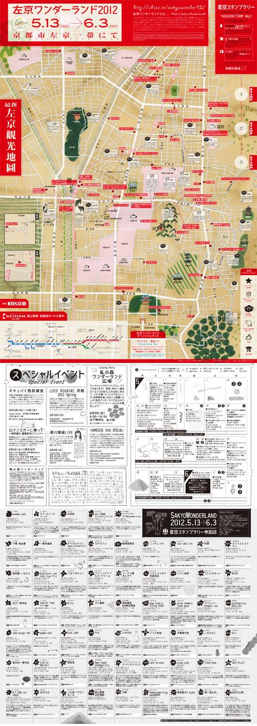 sakyo2012web.jpg