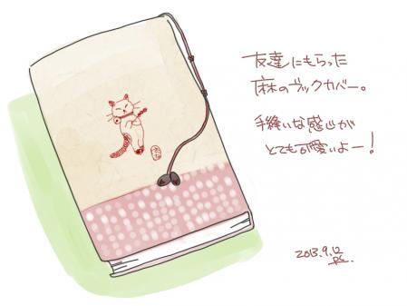 ネコのブックカバー