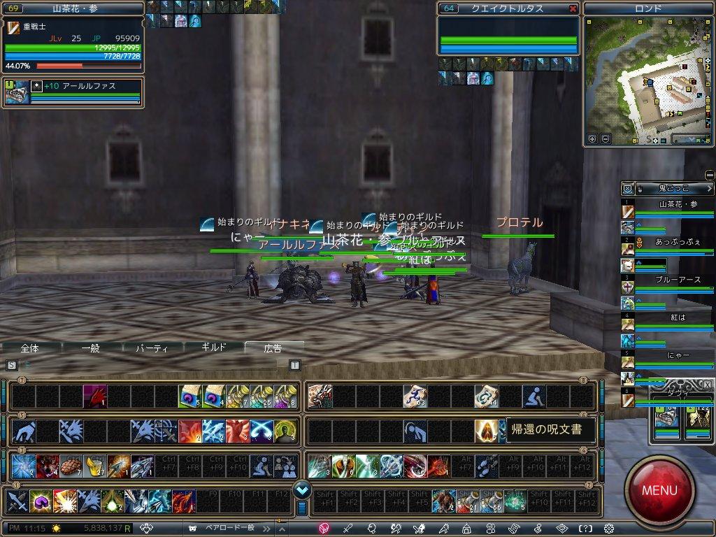 rappelz_screen_2012Aug30_23-15-54_00000000.jpg
