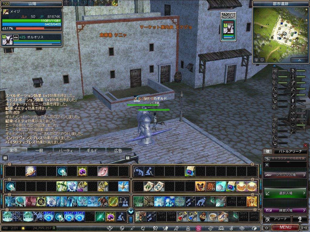 rappelz_screen_2012Nov07_02-01-16_00000000.jpg