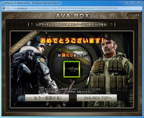 bandicam+2012-08-17+11-32-57-360_convert_20120915002114.jpg