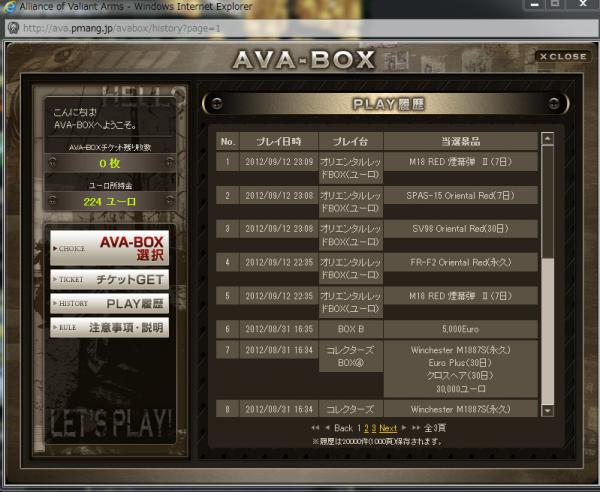 bandicam+2012-09-15+00-13-23-870_convert_20120915001918.jpg
