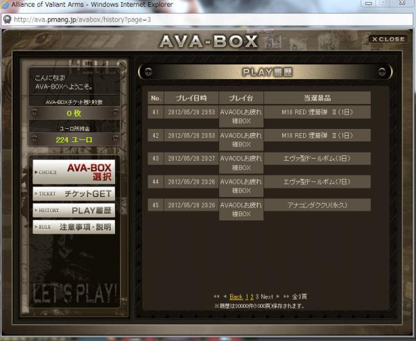 bandicam+2012-09-15+00-24-58-099_convert_20120915003051.jpg