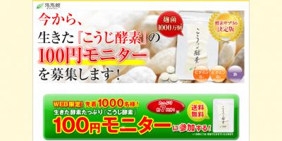 こうじ酵素_100円お試しモニター