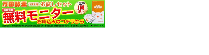 万田酵素_無料モニター