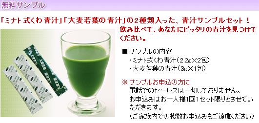ミナト製薬_青汁_無料サンプル