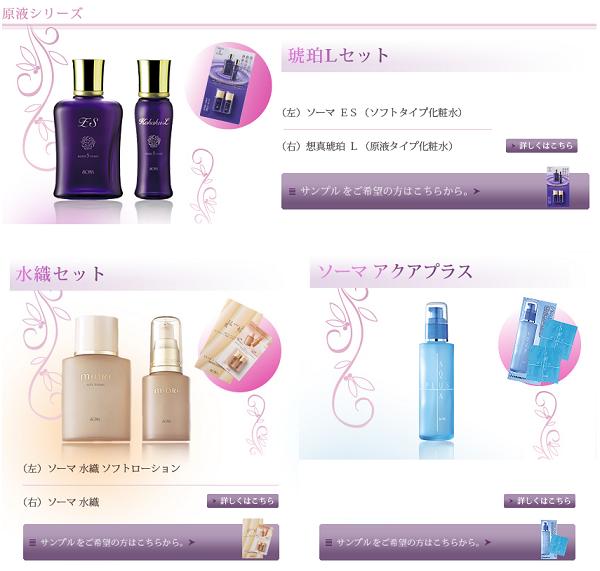 サンプルプレゼント ソーマ化粧品