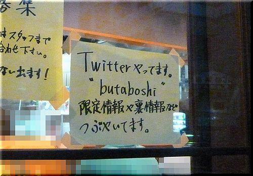 butaboshi1