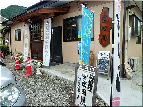yoshidaya1
