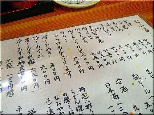 yoshidaya2