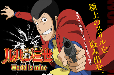 lupin_world.jpg
