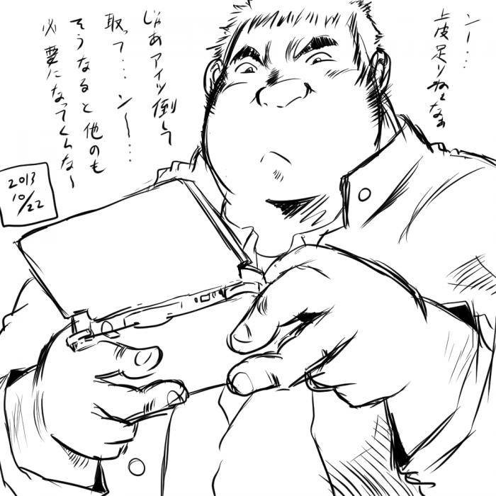 DS男子1