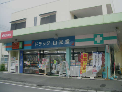 山光堂の店舗