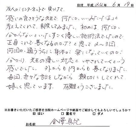 佐野カイロに寄せられた喜びの声 金澤 真紀さん 30代 女性