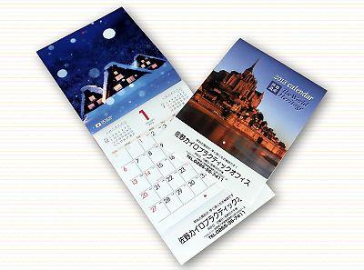 佐野カイロ2013カレンダー