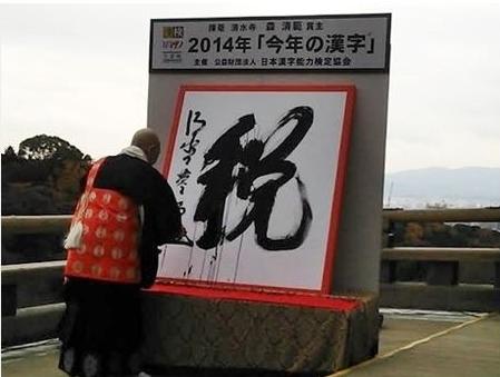 今年の漢字税