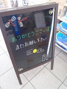 20120903.jpg