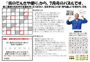 quiz201207.jpg