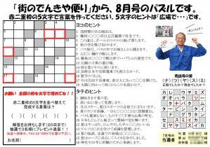 quiz201208.jpg