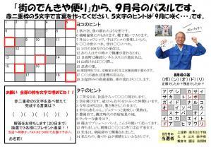quiz201209.jpg