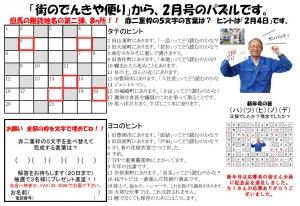 quiz201402.jpg