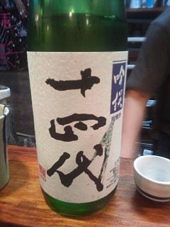 20140626福味(その2)