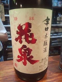 20140626福味(その4)