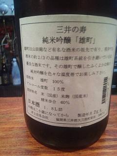 20140626福味(その6)