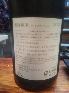 20140626福味(その8)