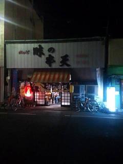 20140627味の串天(その5)