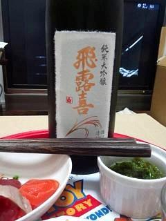 20140708飛露喜(その1)